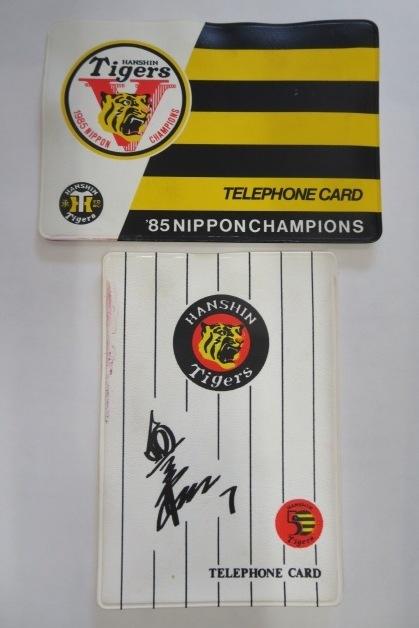 阪神タイガース 優勝記念 '85 と眞弓選手  50度数×2枚 テレホンカード 未使用品。_画像2