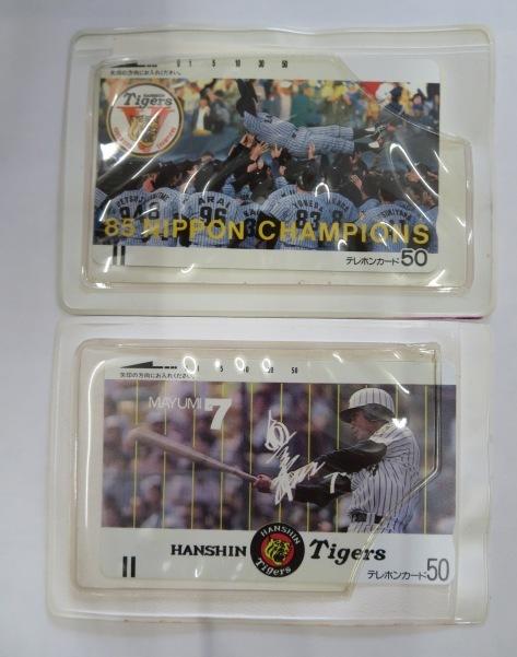 阪神タイガース 優勝記念 '85 と眞弓選手  50度数×2枚 テレホンカード 未使用品。_画像1