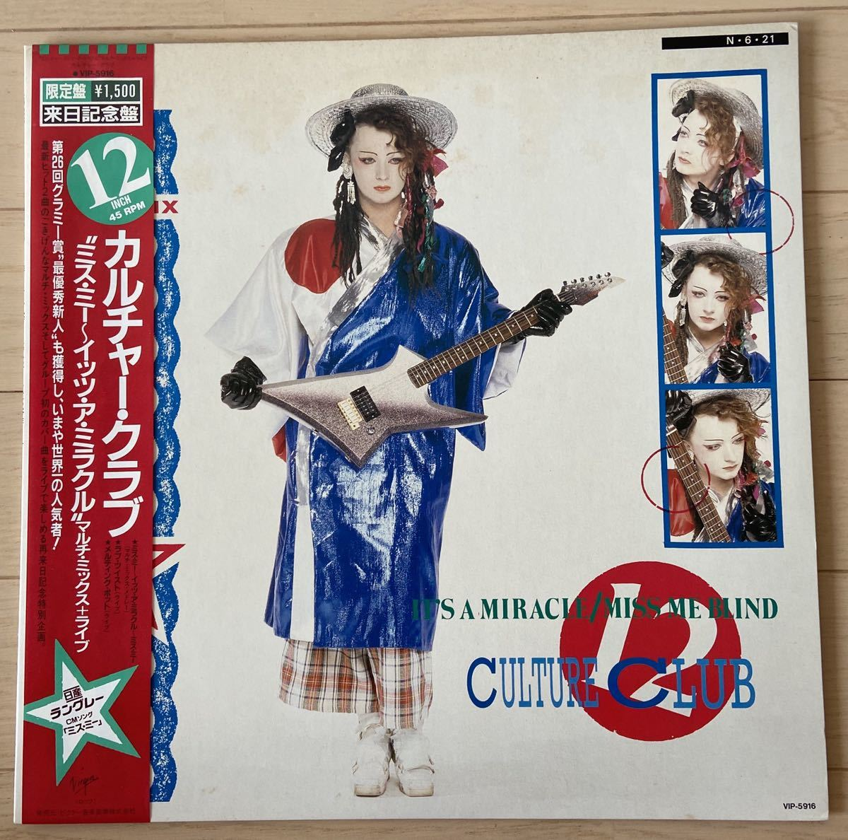 ITS A MIRACLE / MISS ME BLIND ミス ミー~イッツ ア ミラクル マルチミックス+ライブ 来日記念盤 CULTURE CLUB カルチャークラブ_画像1