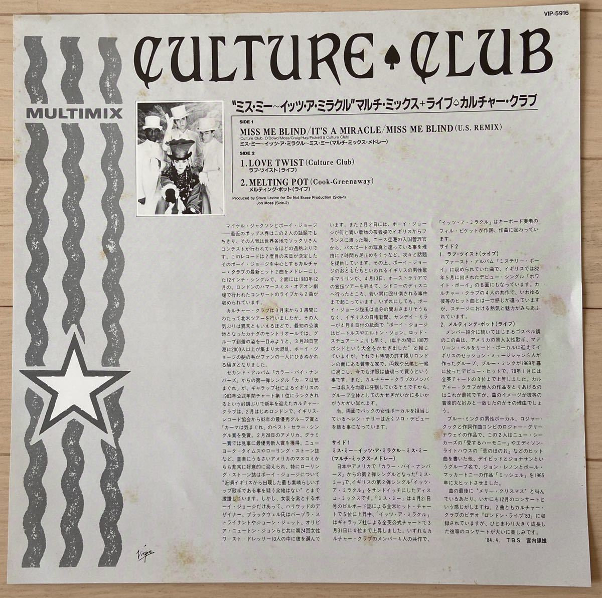 ITS A MIRACLE / MISS ME BLIND ミス ミー~イッツ ア ミラクル マルチミックス+ライブ 来日記念盤 CULTURE CLUB カルチャークラブ_画像3