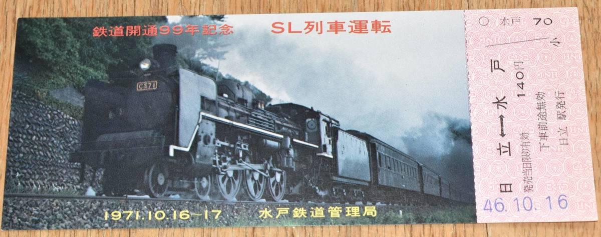 【SL 蒸気機関車】国鉄 水戸鉄道管理局 鉄道開通99年記念 SL列車運転記念乗車券 日立⇔水戸_画像1