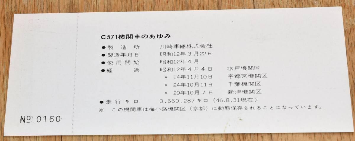 【SL 蒸気機関車】国鉄 水戸鉄道管理局 鉄道開通99年記念 SL列車運転記念乗車券 日立⇔水戸_画像2