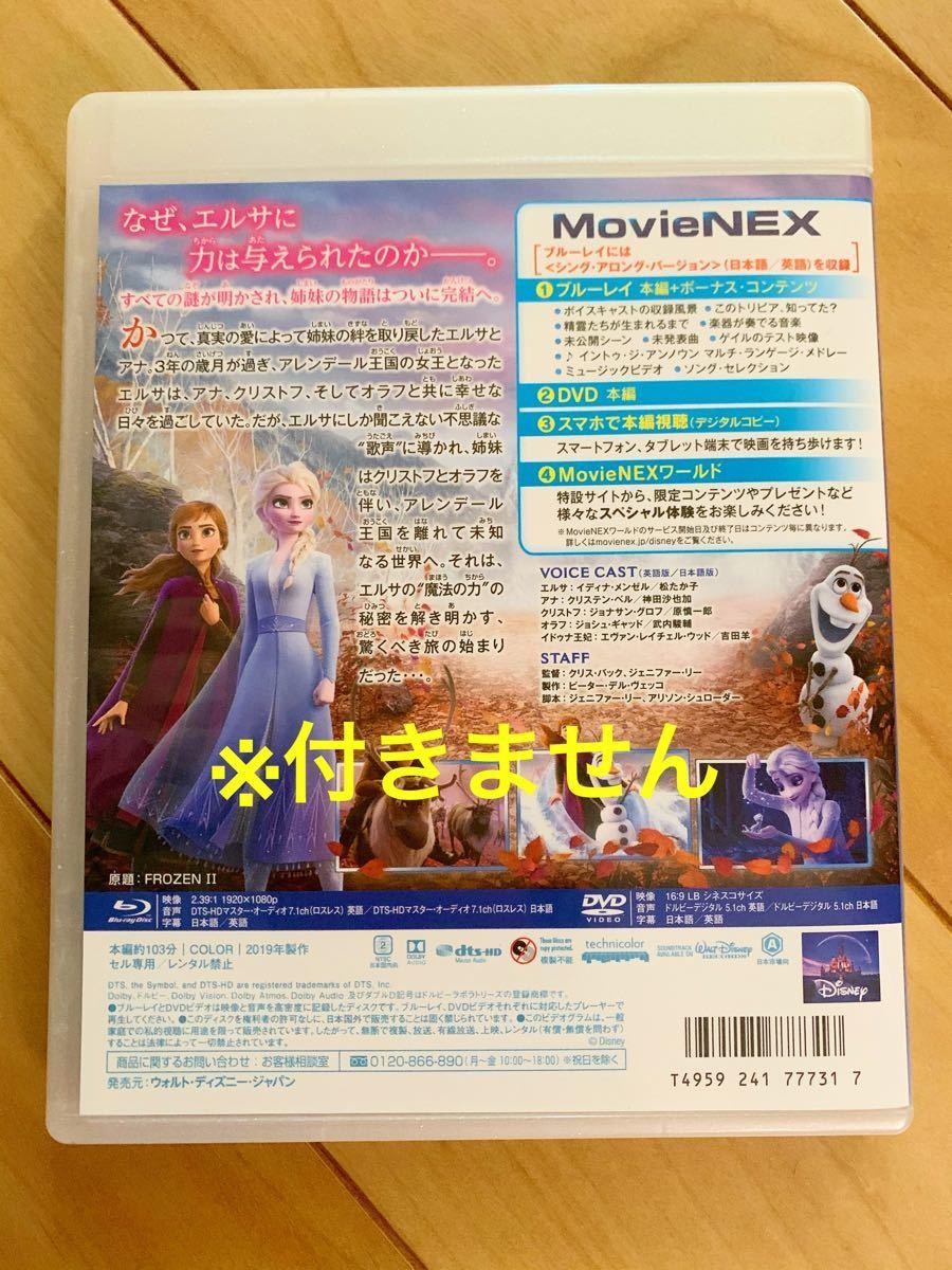 アナと雪の女王2 【国内正規版】DVDディスクのみ 新品未再生
