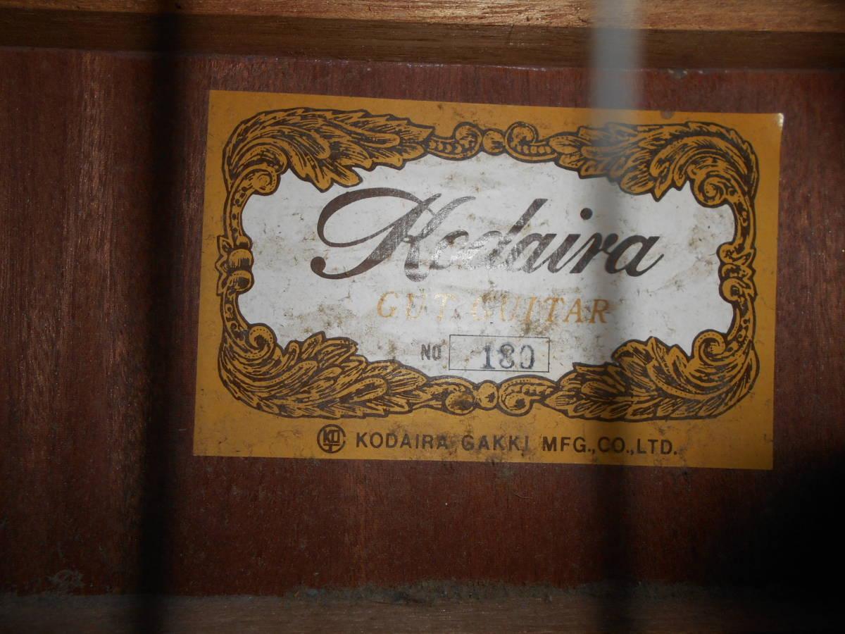 TJ-66 送料無料『KODAIRA GUT GUITAR no.180』 コダイラ クラシックギター ハードケース付き_画像5
