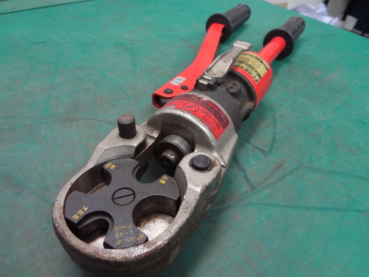 ● IZUMI 泉精器製作所 圧着端子用 手動油圧式圧着工具 9H-150  イズミ ●9_画像4