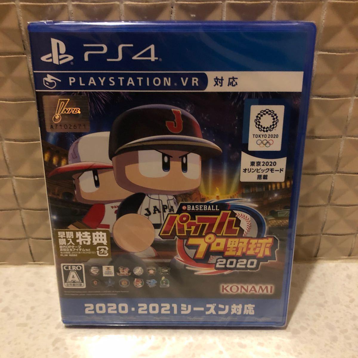 【PS4】 新品未開封 eBASEBALLパワフルプロ野球2020