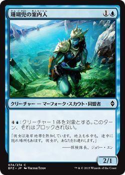 MTG 珊瑚兜の案内人 コモン マジック:ザ・ギャザリング 戦乱のゼンディンガー BFZ-074 同梱可_マジック BFZ-074-C 珊瑚兜の案内人
