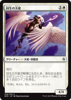 MTG 回生の天使 アンコモン マジック:ザ・ギャザリング 戦乱のゼンディンガー BFZ-018 同梱可_マジック BFZ-018-U 回生の天使