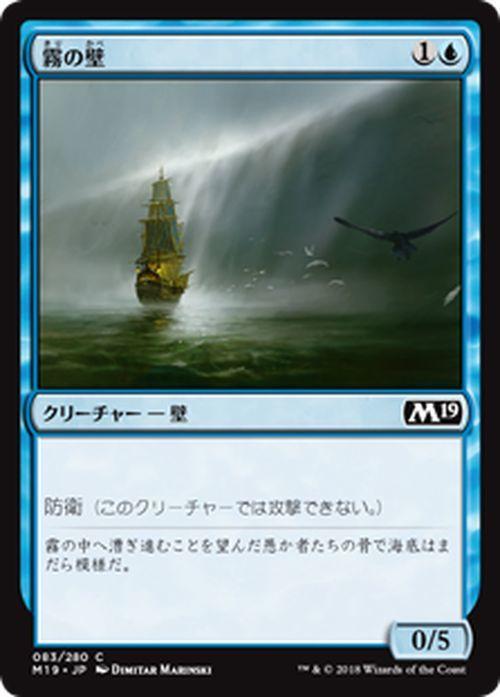 MTG 霧の壁 マジック:ザ・ギャザリング 基本セット2019 M19-083   ギャザ 日本語版 クリーチャー 青_《MTG》霧の壁【コモン】
