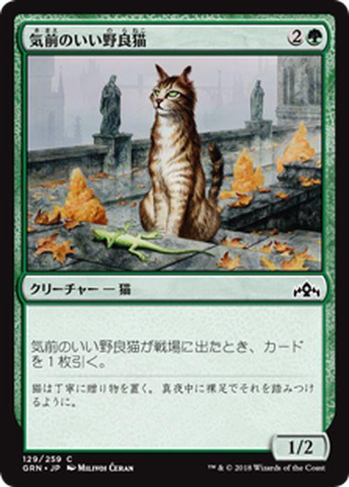 MTG 気前のいい野良猫 コモン マジック:ザ・ギャザリング ラヴニカのギルド GRN-129 | ギャザ MTG 日本語版 クリーチャー 緑_《MTG》気前のいい野良猫【コモン】