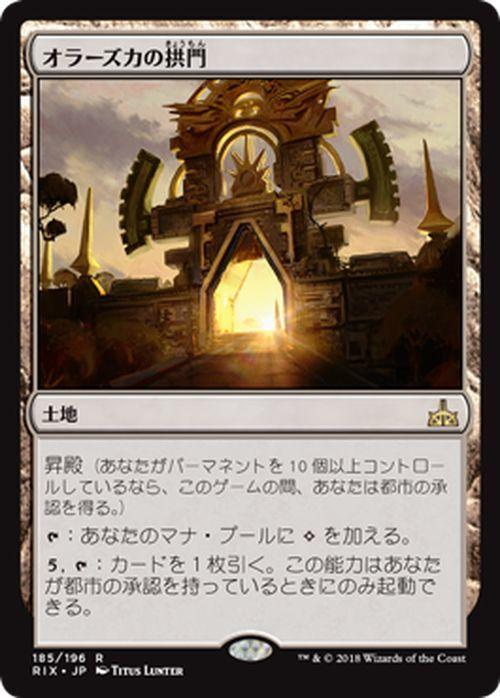 MTG オラーズカの拱門 レア マジック:ザ・ギャザリング イクサランの相克 RIX-185 同梱可_《MTG》オラーズカの拱門【レア】