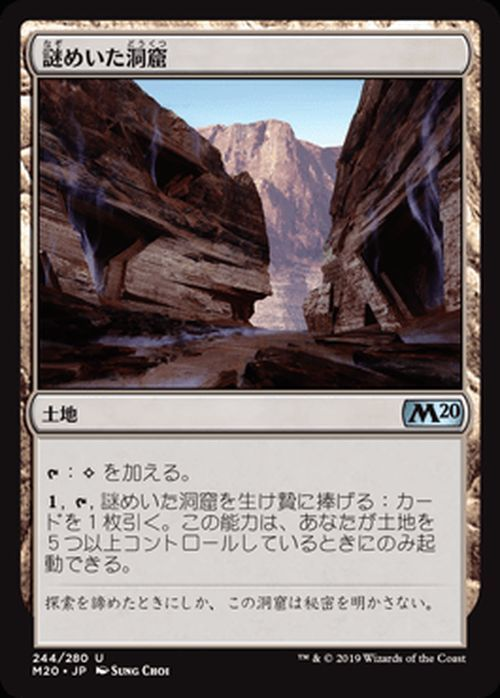 MTG 謎めいた洞窟 アンコモン マジック:ザ・ギャザリング 基本セット2020 M20-244 | ギャザ 日本語版 土地 土地_《MTG》謎めいた洞窟【アンコモン】