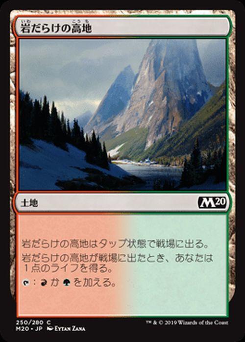 MTG 岩だらけの高地 コモン マジック:ザ・ギャザリング 基本セット2020 M20-250 | ギャザ 日本語版 土地 土地_《MTG》岩だらけの高地【コモン】