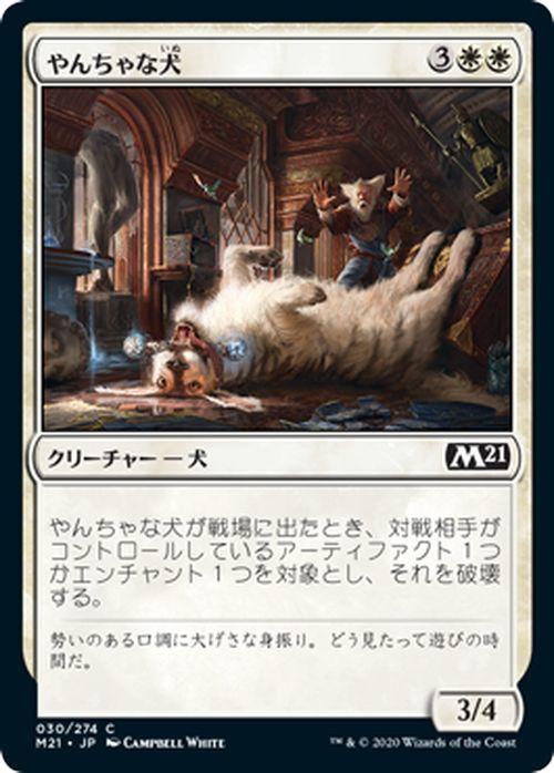 MTG やんちゃな犬 コモン 基本セット2021 M21-030 ギャザ マジック・ザ・ギャザリング 日本語版 クリーチャー 白_《MTG》やんちゃな犬【コモン】