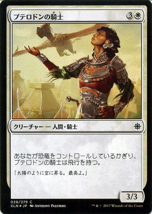 MTG プテロドンの騎士 FOIL マジック:ザ・ギャザリング イクサラン XLN-F028_MTG プテロドンの騎士 コモン