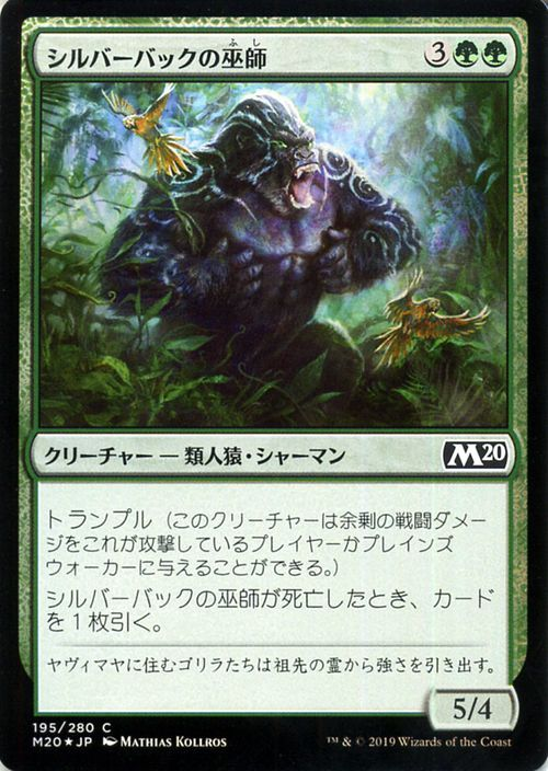 MTG シルバーバックの巫師 フォイル・コモン マジック:ザ・ギャザリング 基本セット2020 M20-195   ギャザ 日本語版 クリーチャー 緑_《MTG》シルバーバックの巫師【フォイル・