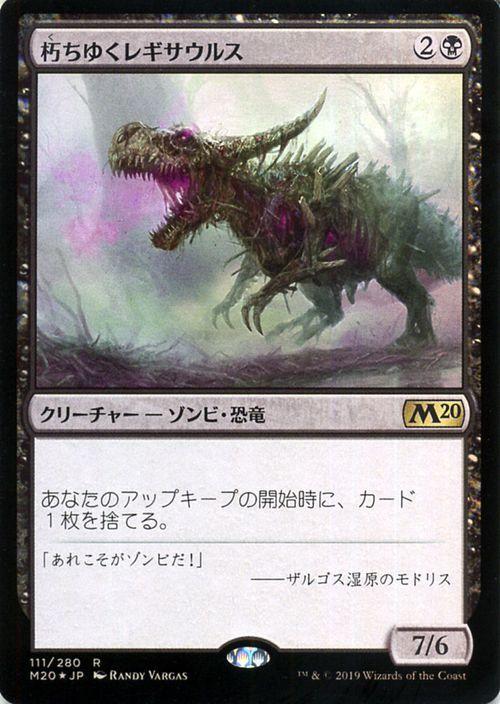 MTG 朽ちゆくレギサウルス フォイル・レア マジック:ザ・ギャザリング 基本セット2020 M20-111   ギャザ 日本語版 クリーチャー 黒_《MTG》朽ちゆくレギサウルス【フォイル・
