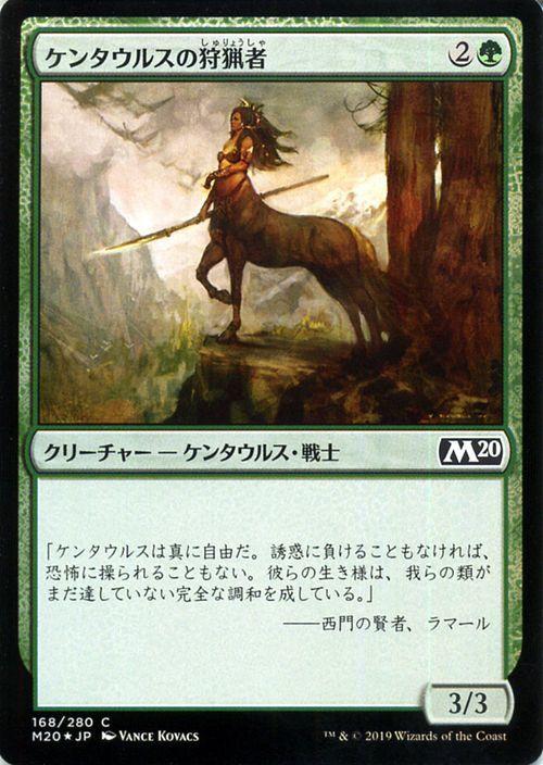 MTG ケンタウルスの狩猟者 フォイル・コモン マジック:ザ・ギャザリング 基本セット2020 M20-168 | ギャザ 日本語版 クリーチャー 緑_《MTG》ケンタウルスの狩猟者【フォイル・