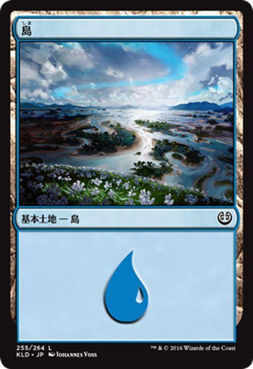 MTG 島 コモン マジック:ザ・ギャザリング カラデシュ KLD-255 同梱可_《MTG》島【基本土地】