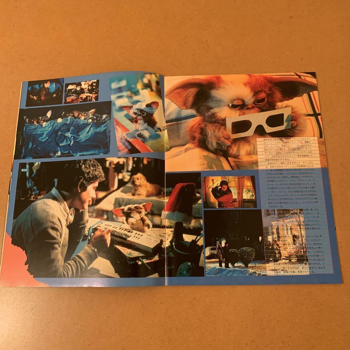 【映画パンフレット】『グレムリン』1984年公開作品 製作総指揮 スティーブン・スピルバーグ_画像3
