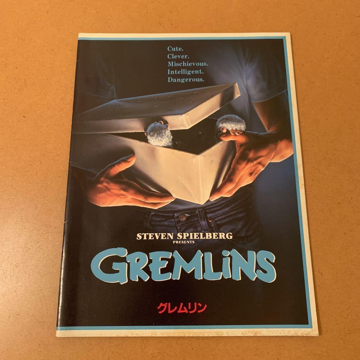 【映画パンフレット】『グレムリン』1984年公開作品 製作総指揮 スティーブン・スピルバーグ_画像1