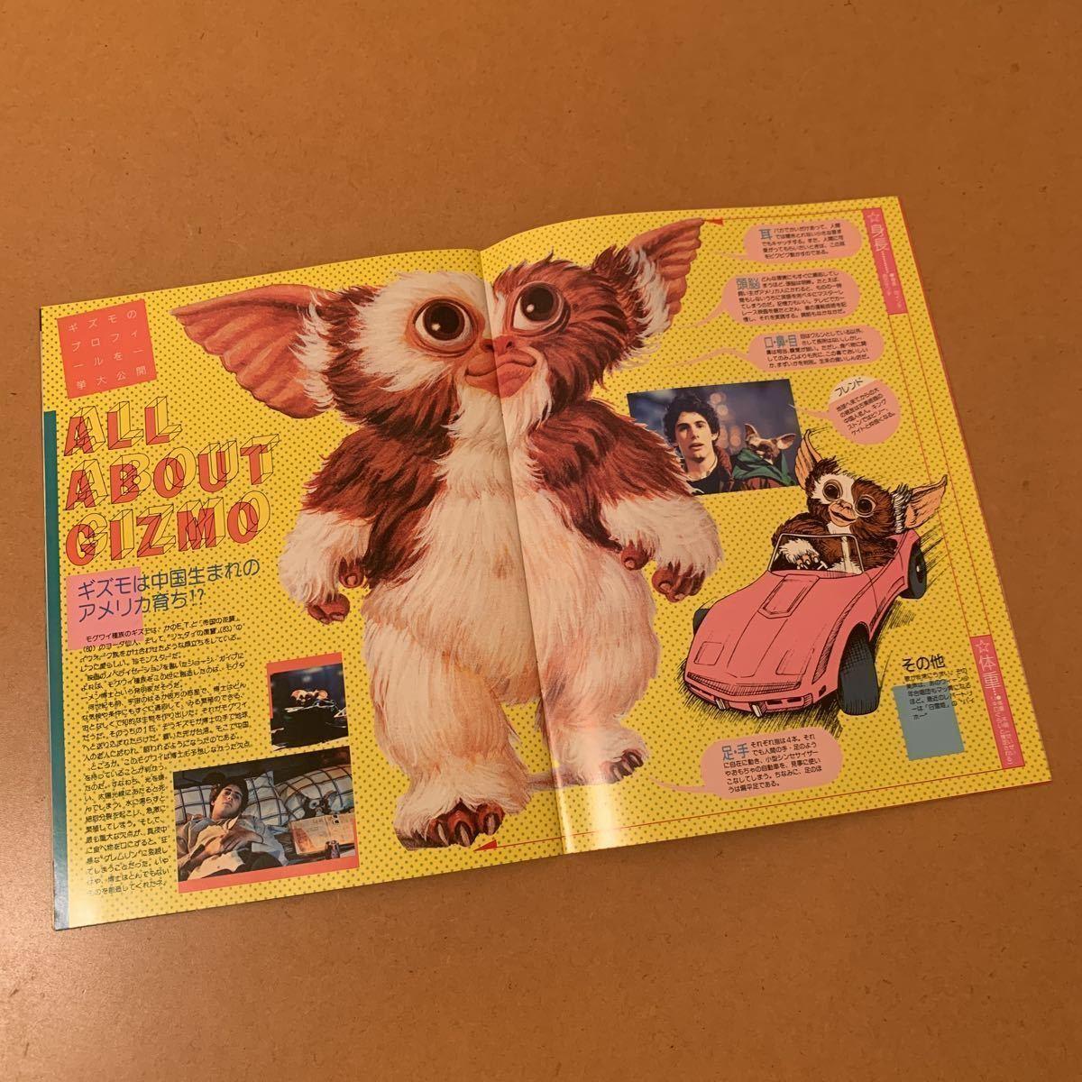 【映画パンフレット】『グレムリン』1984年公開作品 製作総指揮 スティーブン・スピルバーグ_画像5