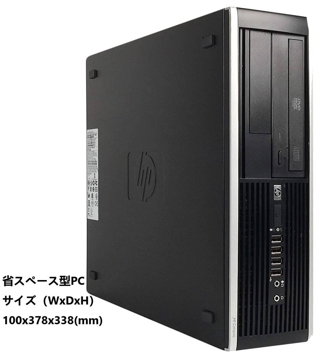 ■驚速 省スペース HP i7-2600 3.8Gx8/8GB■新SSD:240GB+大容量HDD:1TB Win10 Pro Ms Office2019/USB3.0/追加WIFI■Compaq PRO.6300 SFF -3