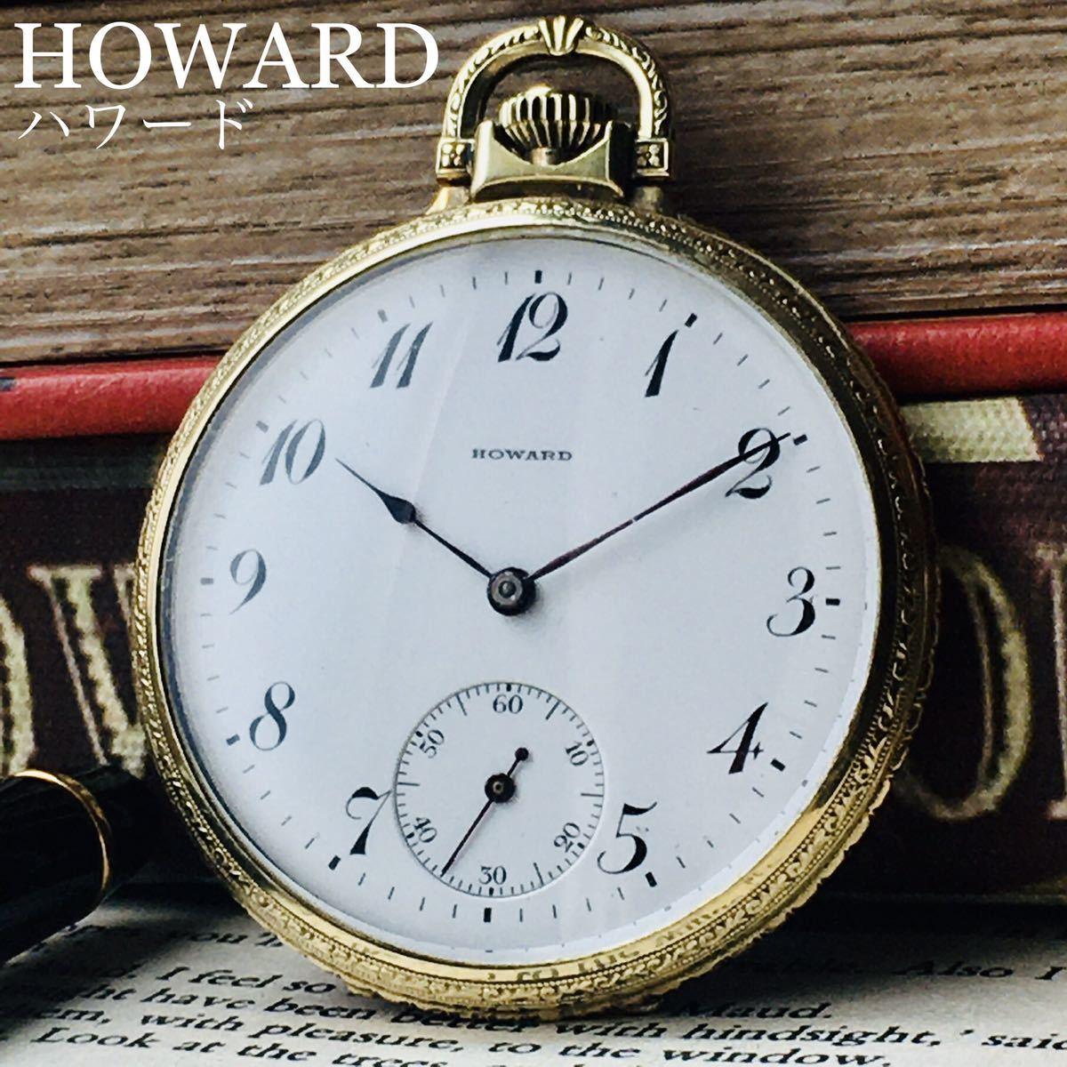 希少!!動作良好★HOWARD ハワード アンティーク 懐中時計 1911年 手巻き ケース径46㎜ 14KGF ビンテージ ポケットウォッチ 文字盤ホワイト_画像1