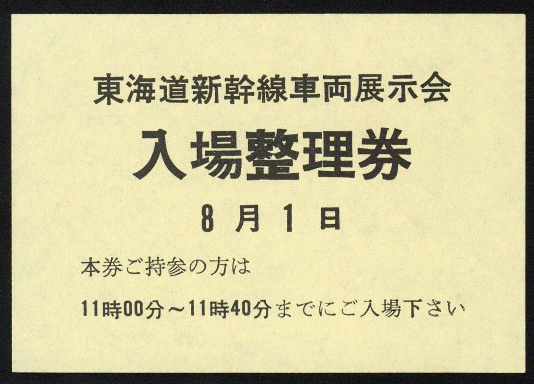 昭和39年 東海道新幹線車両展示会 入場整理券 6種_画像2
