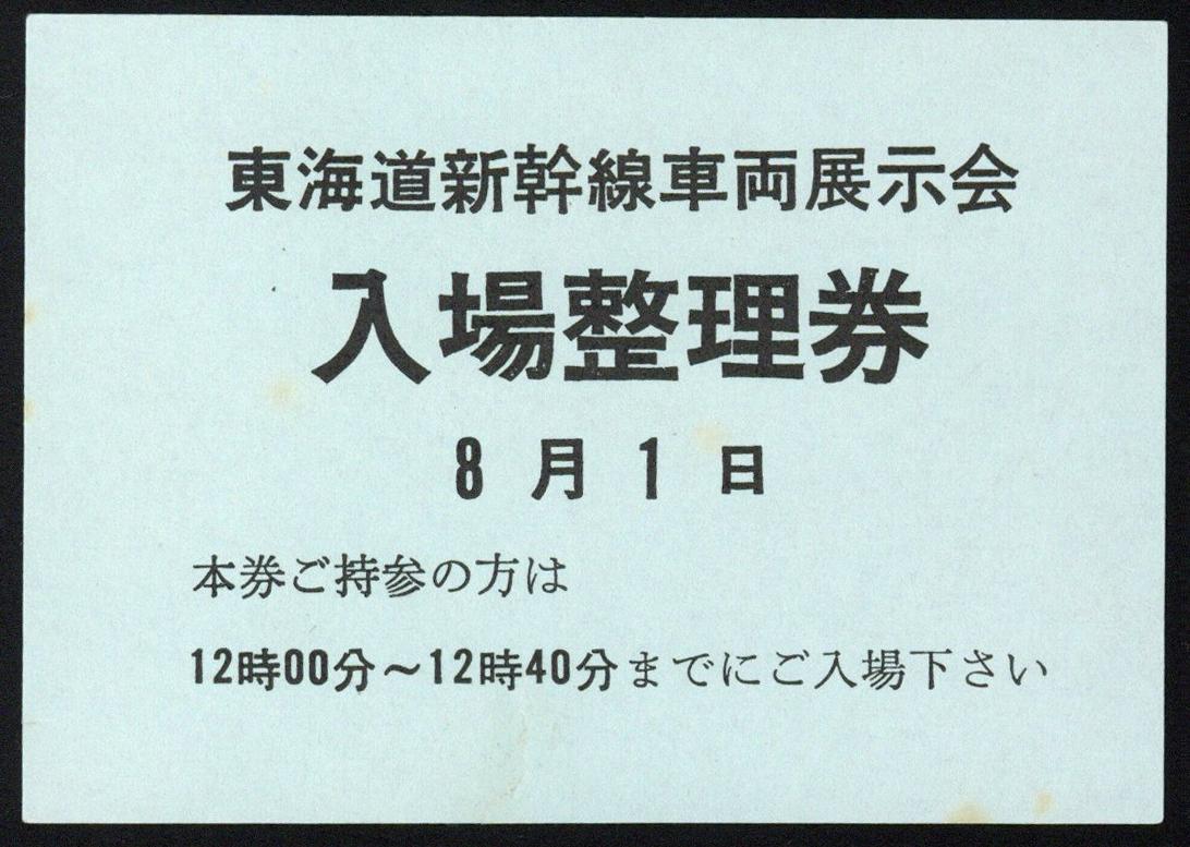 昭和39年 東海道新幹線車両展示会 入場整理券 6種_画像3