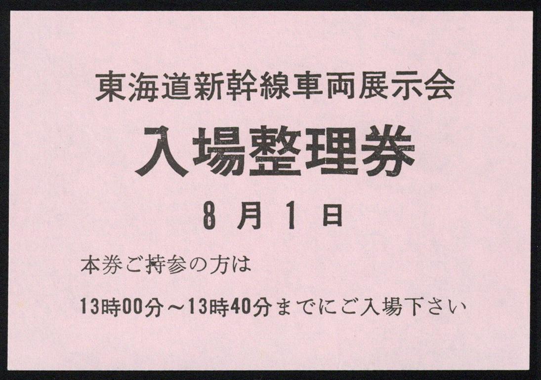 昭和39年 東海道新幹線車両展示会 入場整理券 6種_画像4