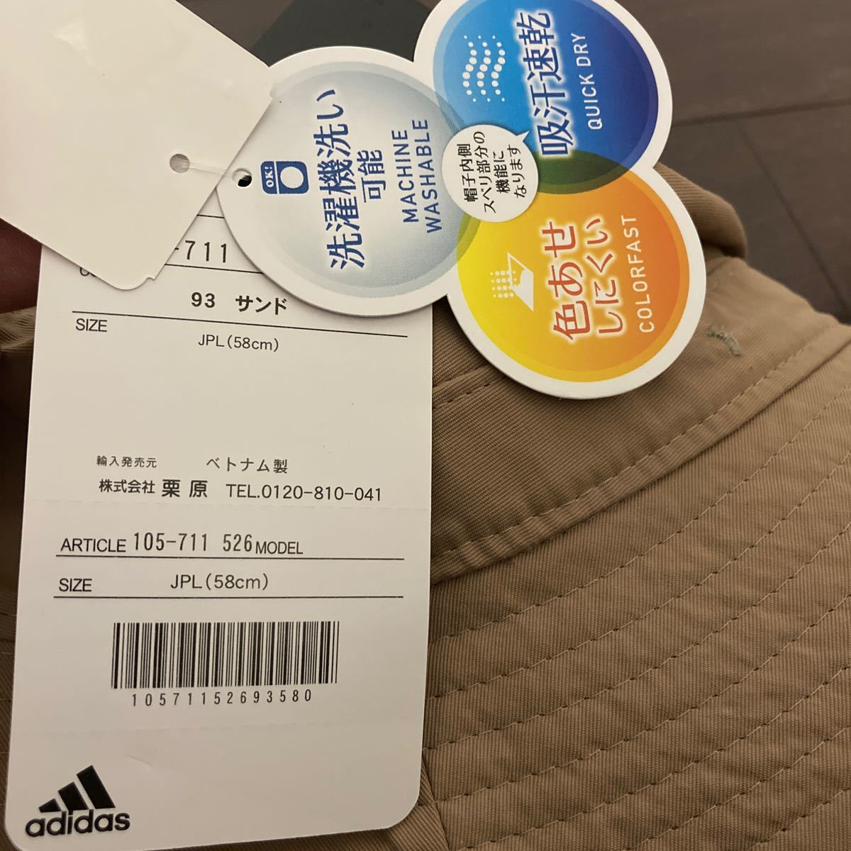 【定価4268円】adidas 吸汗速乾 アドベンチャーハット  Lサイズ