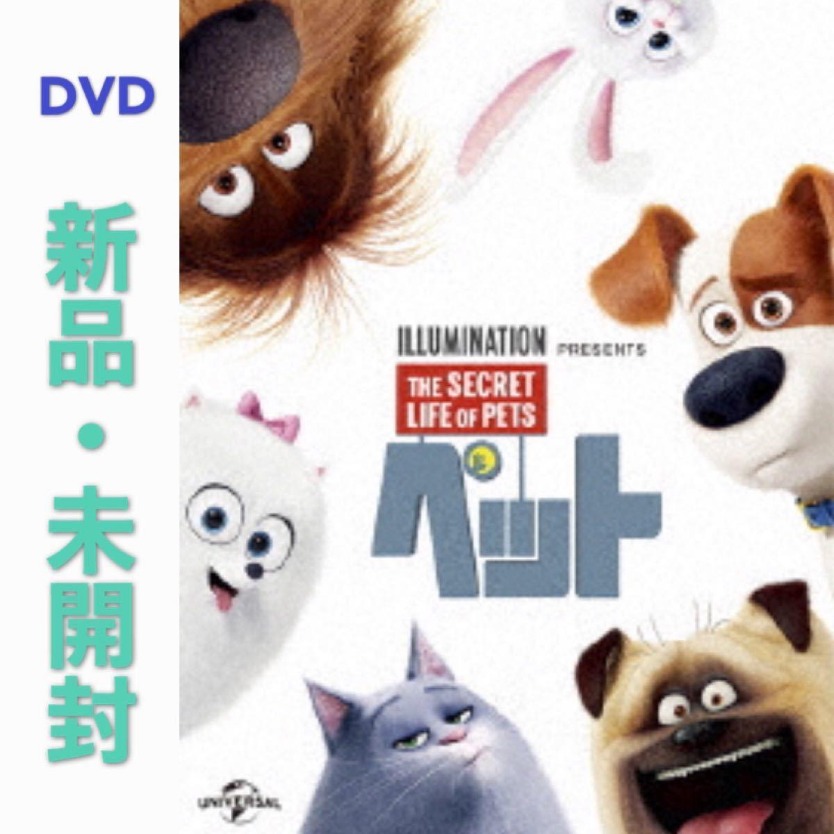 DVD ペット 新品・未開封