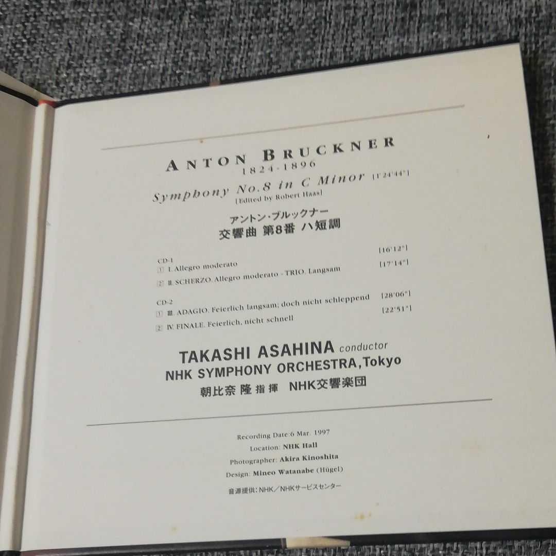 【2CD】ブルックナー:交響曲第8番 朝比奈隆/NHKso._画像2
