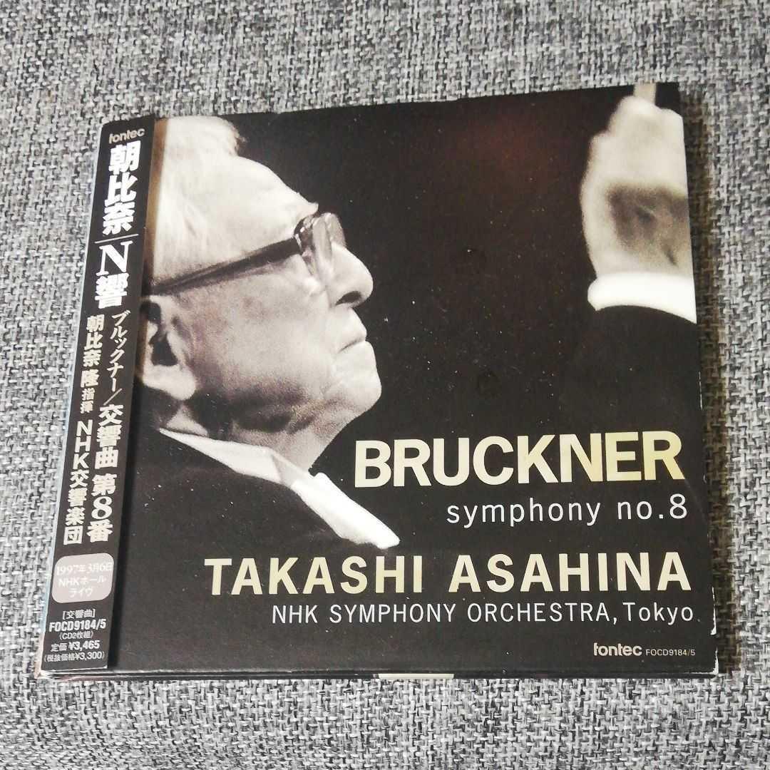 【2CD】ブルックナー:交響曲第8番 朝比奈隆/NHKso._画像1
