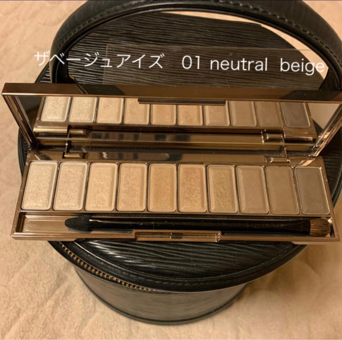 ルナソル ザ ベージュアイズ01 neutral  beige
