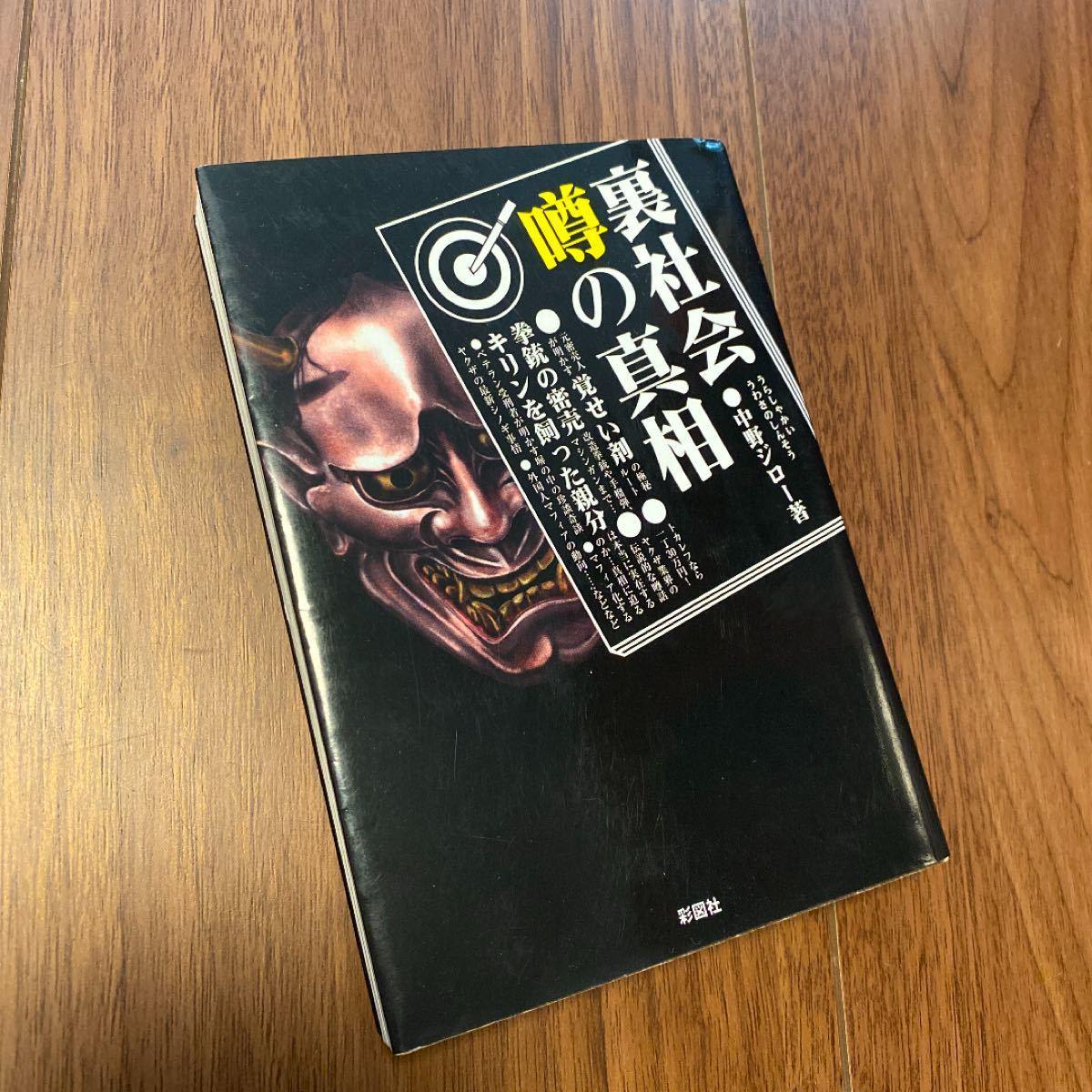 中古文庫 ≪趣味・雑学≫ 裏社会 噂の真相 / 中野ジロー