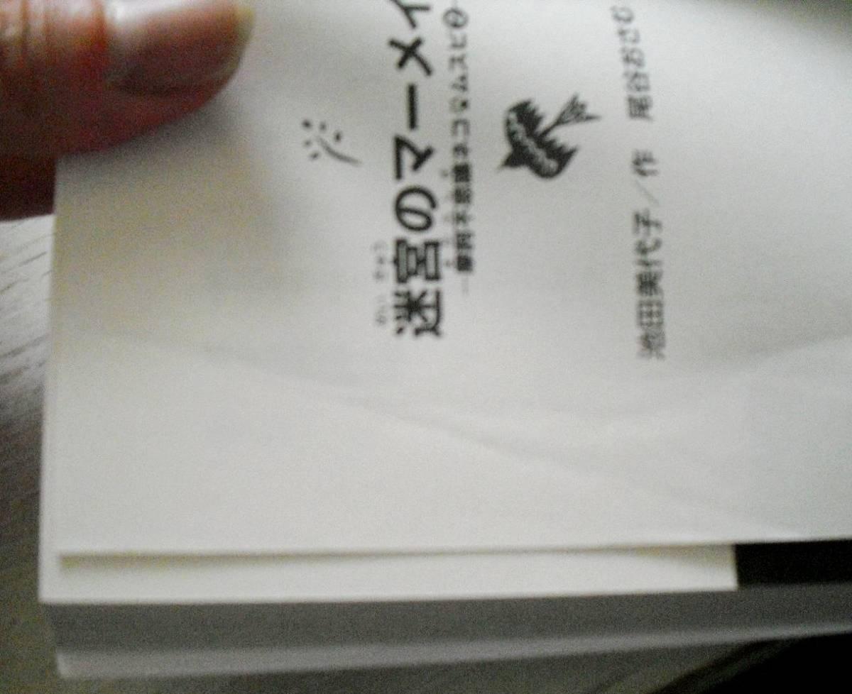 摩訶不思議ネコ ムスビ [講談社青い鳥文庫] 全12巻 池田美代子 ※画像 ■即決■ 全巻セット_2巻 はじめのページ斜めシワ跡です