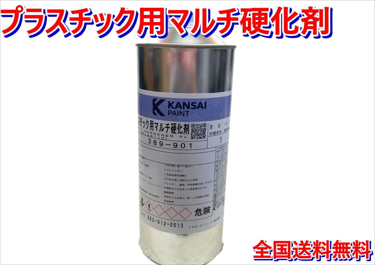 (在庫あり)関西ペイント プラスチック用マルチ硬化剤 1リットル 補修 鈑金 ウレタン 硬化剤 送料無料 _画像1