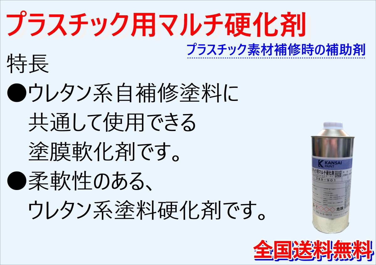 (在庫あり)関西ペイント プラスチック用マルチ硬化剤 1リットル 補修 鈑金 ウレタン 硬化剤 送料無料 _画像2