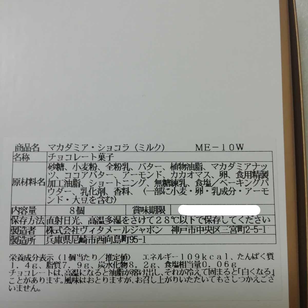 ヴィタメール マカダミアショコラ 2箱セット 1箱8枚入 ミルク ダーク チョコレート チョコ お菓子_画像3