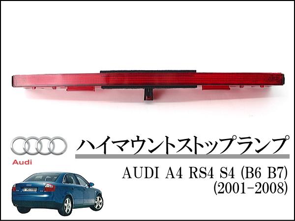 AUDI アウディ A4 RS4 S4 (B6 B7) 2001-2008 ハイマウントストップランプ ASSY 8E5945097C リアテールライト_画像1