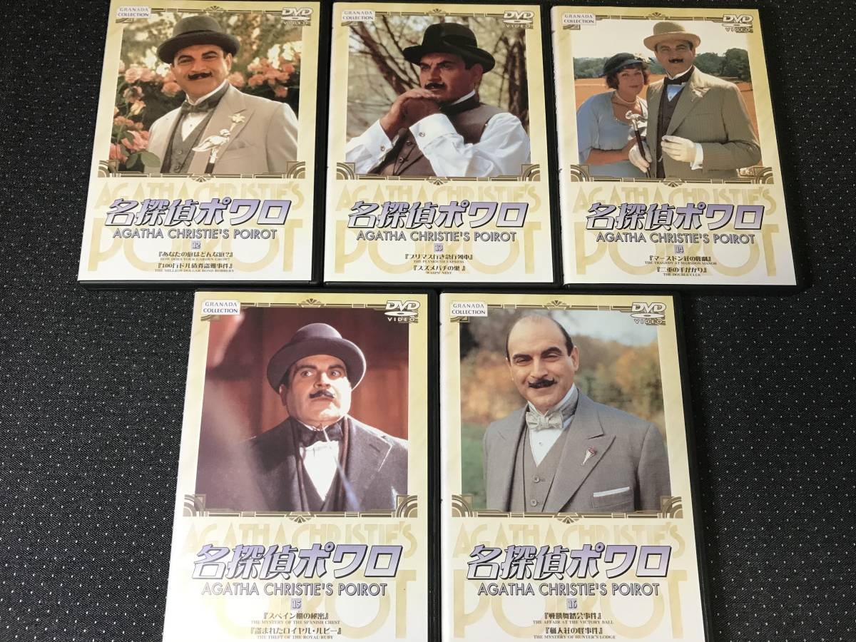 ☆ DVD 名探偵ポワロ DVD-BOX2 全9巻+吹替台本 ☆ 中古(BOX用の元箱なし)