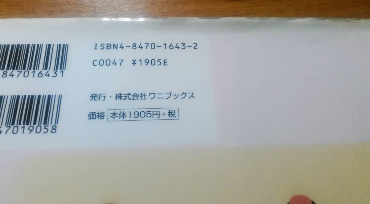 「簡単体操 フリフリグッパー」 DVD付き/9784847016431