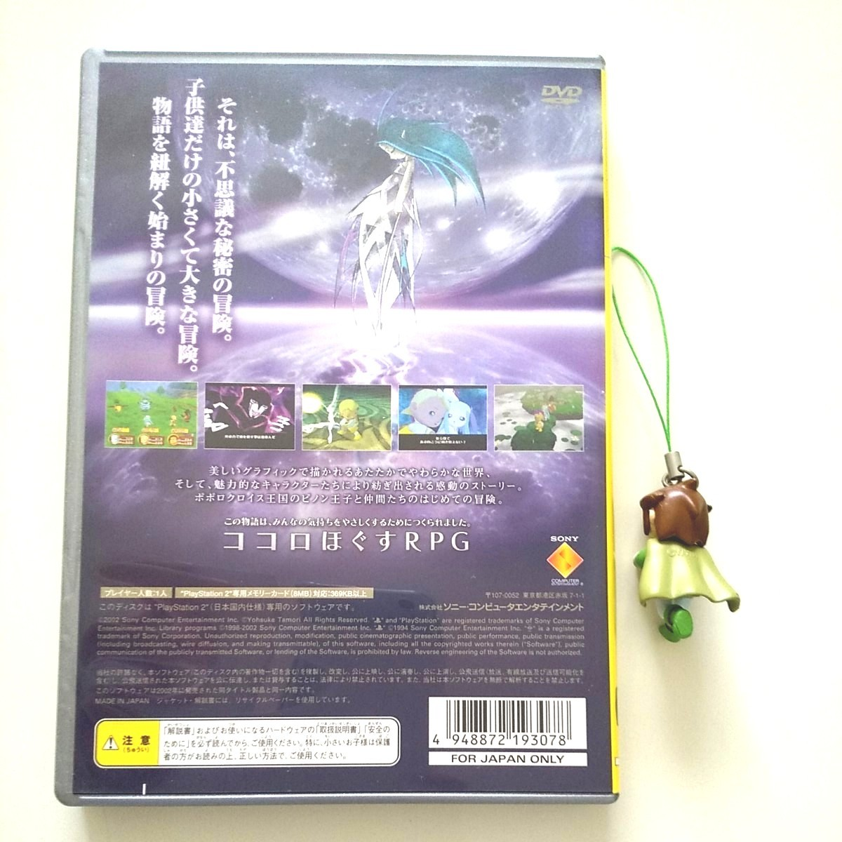 【PS2】 ポポロクロイス はじまりの冒険 [PS 2 the Best]