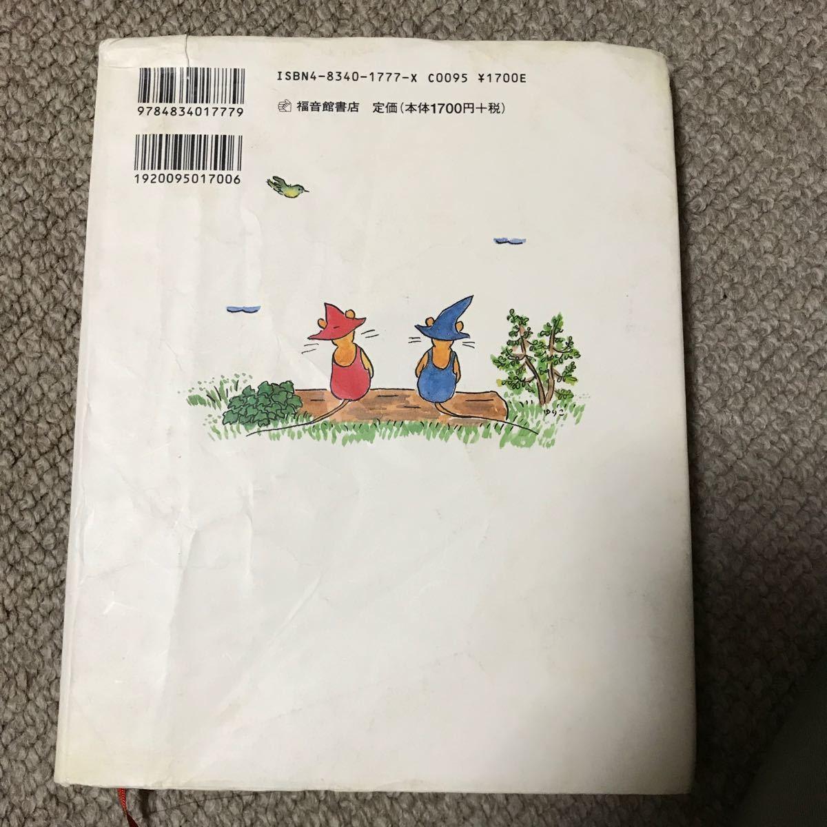 ぼくらのなまえはぐりとぐら 絵本「ぐりとぐら」のすべて。  /福音館書店