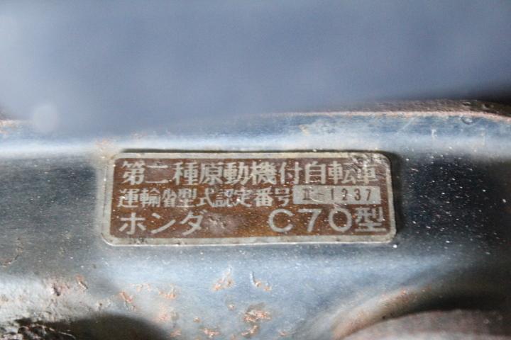 TB526ホンダ スーパーカブ C70-8659914◇2-1237/ 走行31236km◇ジャンク/HONDA/第二種原動機付自転車/バイク/現状で/古道具タグボート_画像6
