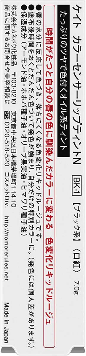 新品」送料無料 ケイト リップティント カラーセンサーリップティント BK-1