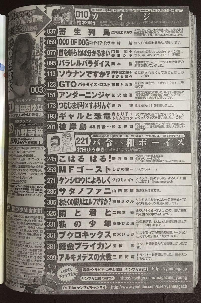 ヤングマガジン 2020年 43号 ゆきぽよ 小野寺梓 …etc._画像2