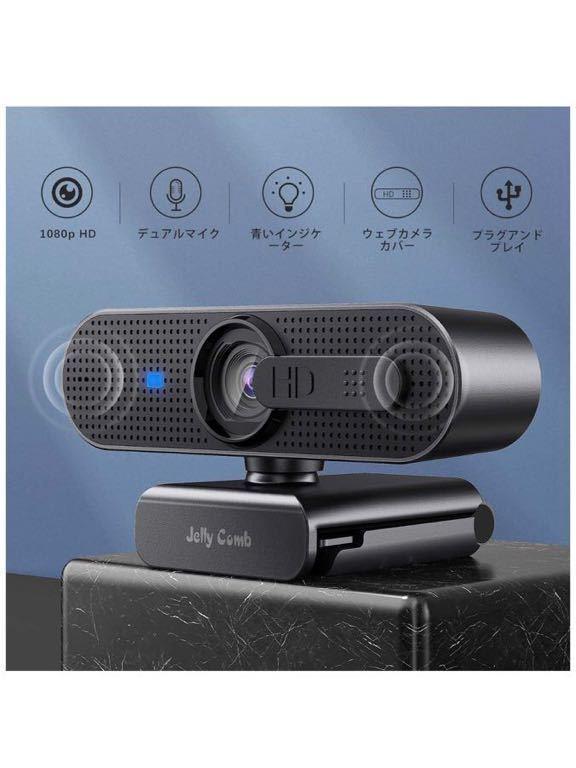 ウェブカメラ フルHD 1080p 200万画素 オートフォーカス デュアルマイク 360°調整 高画質 webカメラ パソコンカメラ ポータブル